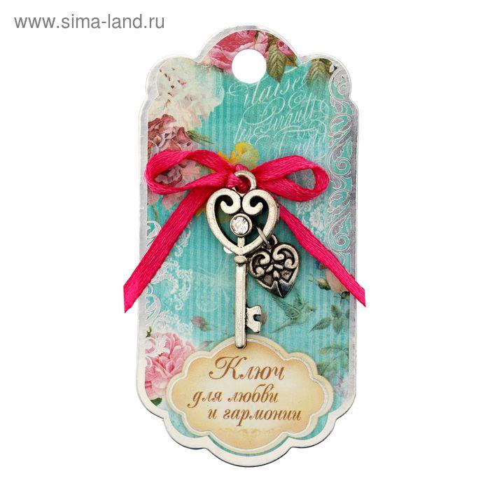 """Ключ на подложке """"Для любви и гармонии"""""""