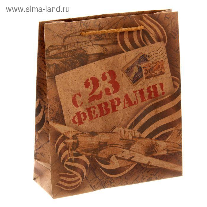 """Пакет вертикальный крафт """"С 23 Февраля"""", 23 х 27 см"""