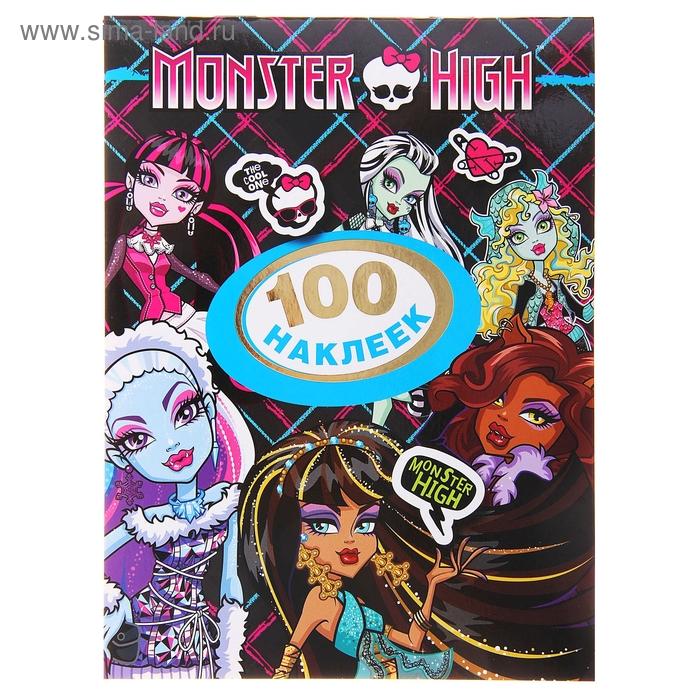 100 наклеек «Monster High. Дракулаура»