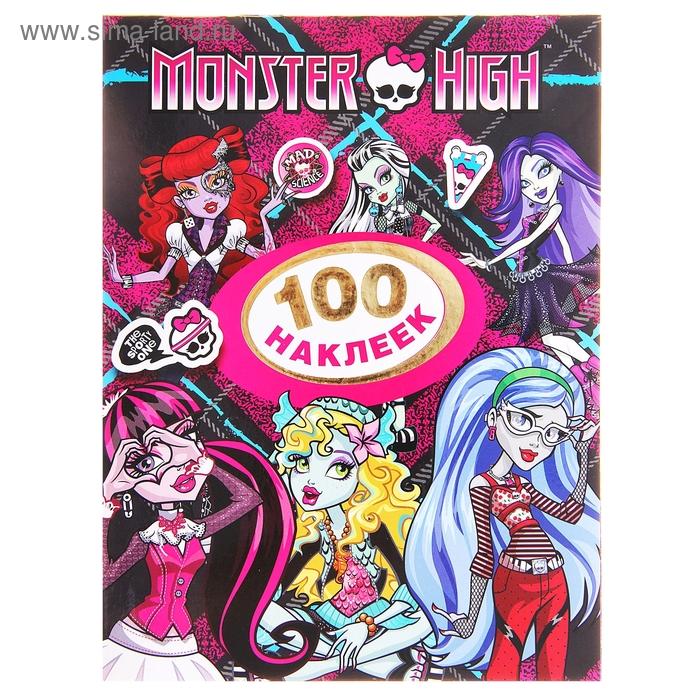 100 наклеек Monster High. Лагуна Блю.