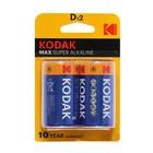 Батарейка алкалиновая Kodak Max, D, LR20-2BL, блистер, 2 шт.