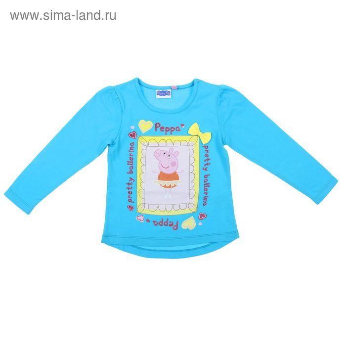 """Фуфайка с длинным рукавом для девочки """"Свинка Пеппа"""", рост 122 см (64), цвет голубой"""