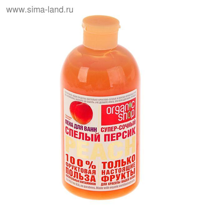"""Пена для ванн Organic shop """"Спелый персик"""", 500 мл"""