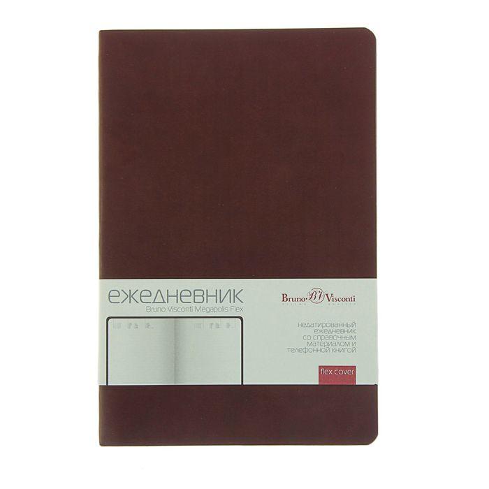Ежедневник недатированный А5, 136 листов, Bruno Visconti Megapolis Flex коричневый
