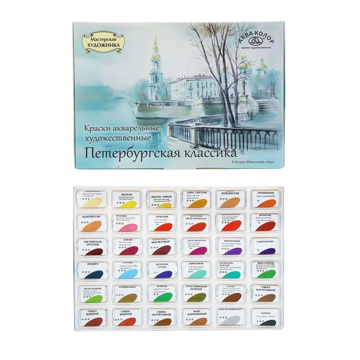 Watercolor art set in ditches of 36 colors x 2.5 ml