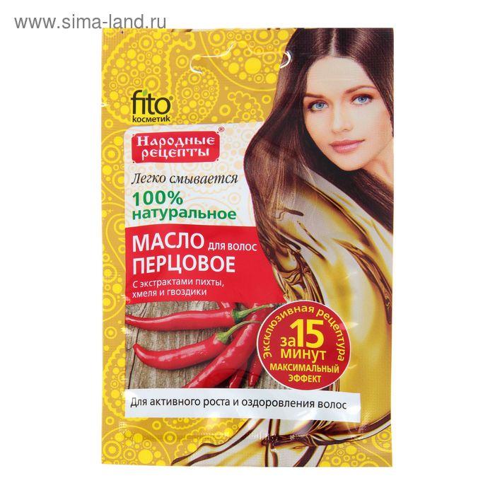 Масло для волос «Народные рецепты» перцовое с экстрактами пихты, хмеля и гвоздики, 20 мл