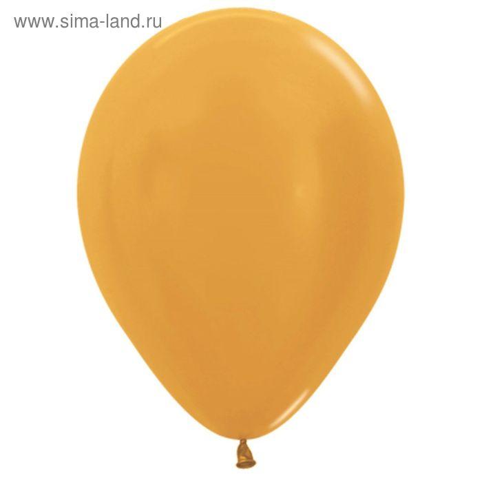 """Шар латексный 12"""", металл, набор 100 шт., цвет яркое золото"""