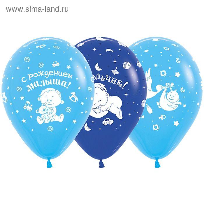 """Шар латексный 12"""" """"С рождением малыша!"""", пастель, набор 50 шт., 3 дизайна, цвета МИКС"""