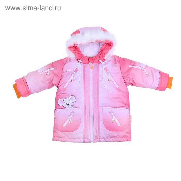 Костюм зимний (куртка+полукомбинезон), рост 92 см (56), цвет розовый 17-259
