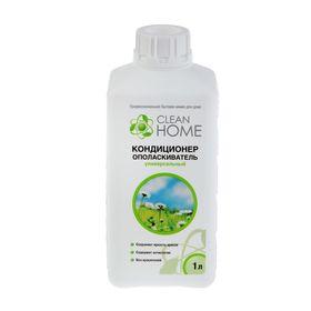 Кондиционер-ополаскиватель для белья Clean home, универсальный, 1 л