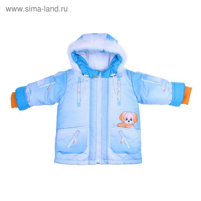 Костюм зимний (куртка+полукомбинезон), рост 92 см (56), цвет бирюзовый 17-259