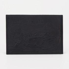 Cover for avtodokumentov, color black