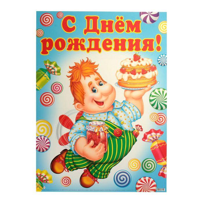 Днем рождения, картинки с днем рождения с карлсоном