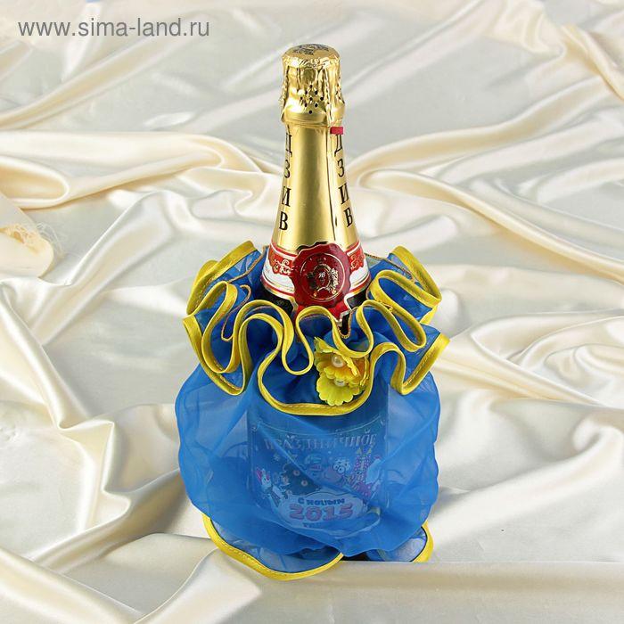 Украшение для шампанского, синий с желтым оформлением