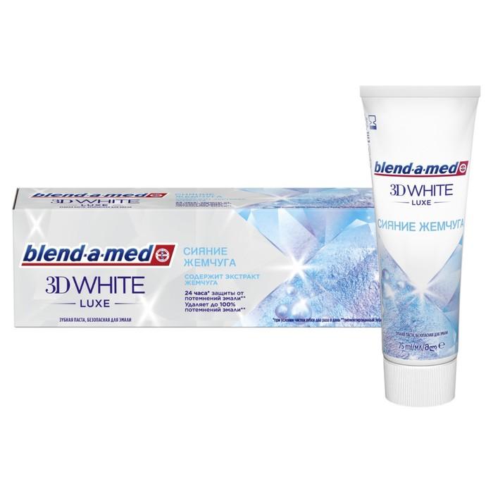 Зубная паста Blend-a-med 3D White Luxe с экстрактом жемчужга, 75 мл