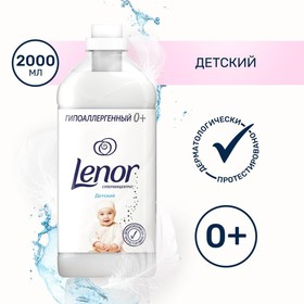 Laundry conditioner for children Lenor, concentrate, 2 l.