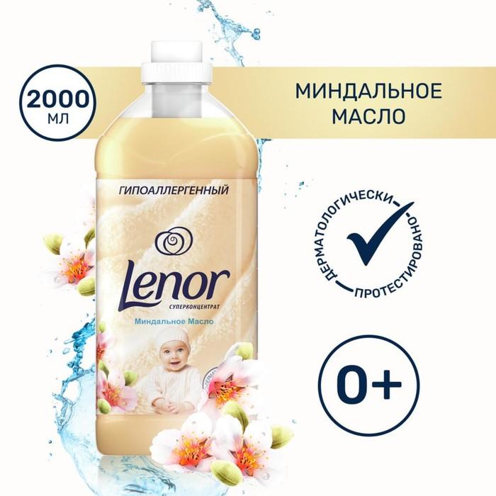 Кондиционер для белья Lenor Миндальное масло, суперконцентрат, 2 л