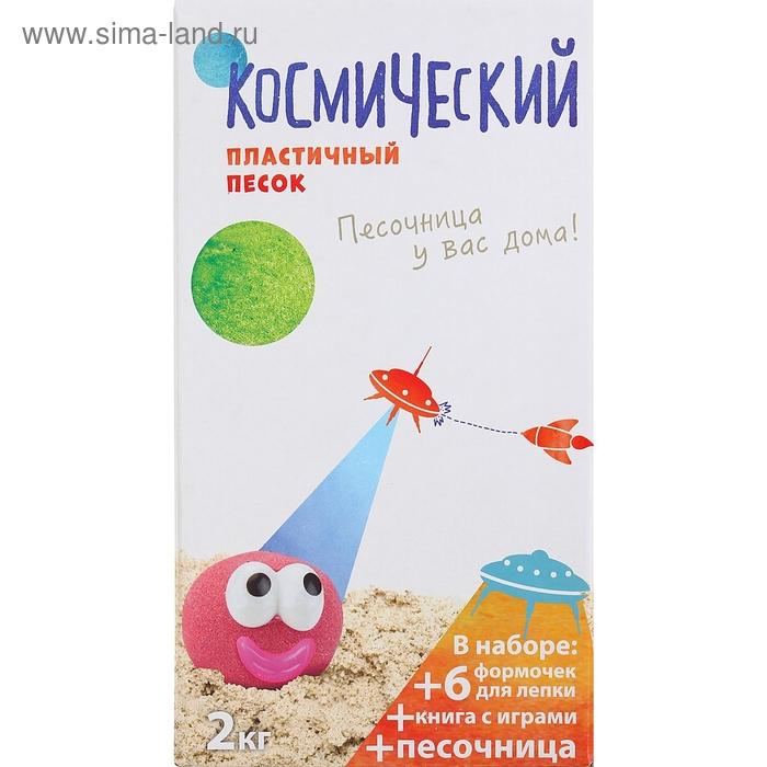 Космический песок, 2 кг, песочница + формочки, цвет зелёный