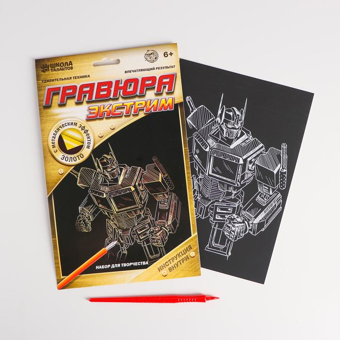 """Гравюра """"Робот"""" с металлическим эффектом золота, А5"""