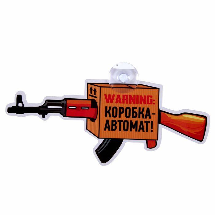 """Autotable suction Cup """"automatic transmission"""", 23 x 10.9 cm"""