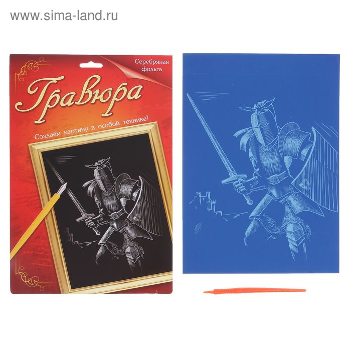 """Гравюра А4 """"Рыцарь"""" с металлическим эффектом серебра + синее покрытие"""