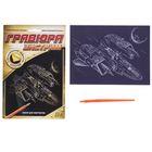 """Гравюра """"Космический корабль"""", металлический эффект """"золото"""", фиолетовое покрытие, 15 х 21 см"""