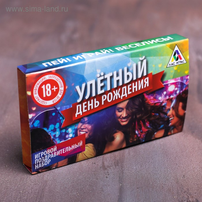 """Игра для проведения мероприятия """"Улетный День рождения"""""""