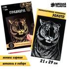 """Гравюра """"Тигр""""металлический эффект """"золото"""", красное покрытие, 21 х 30 см"""