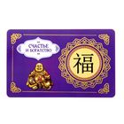 """Карточка в кошелек фэн-шуй """"Счастье и богатство"""""""