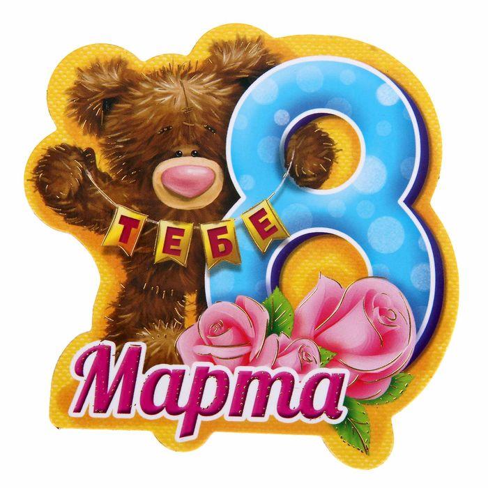 Девочка и медведь открытка с 8 марта, счастье