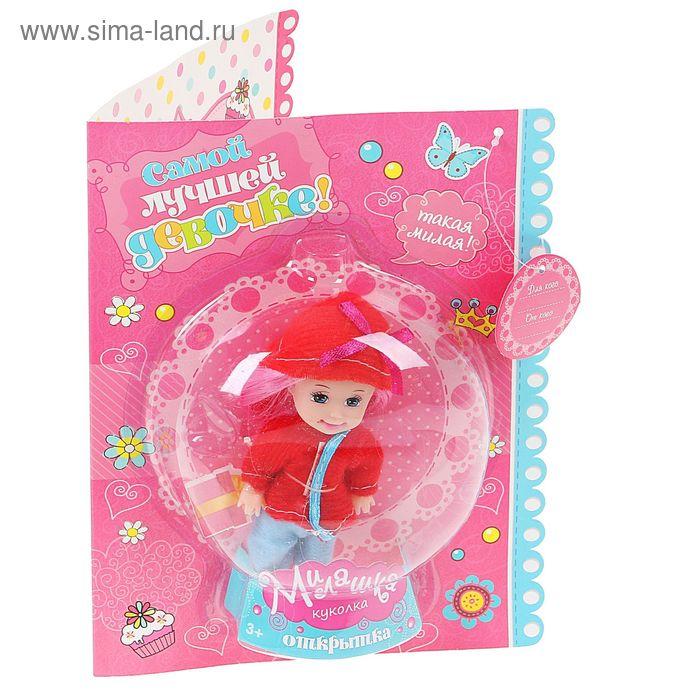 """Кукла в открытке """"Я твой подарок"""", куколка 10 см, МИКС"""