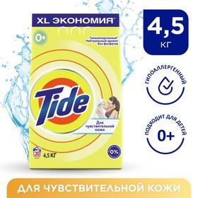 Стиральный порошок Tide автомат, для чувствительной и детской кожи, 4,5 кг