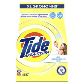 Detergent Tide automatic, for sensitive and baby skin, 4.5 kg.
