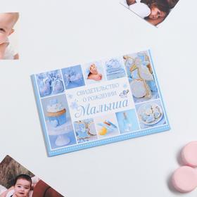 Папка для свидетельства о рождении «Коллаж», для мальчика, под новый формат, А5, 23 х 17 см