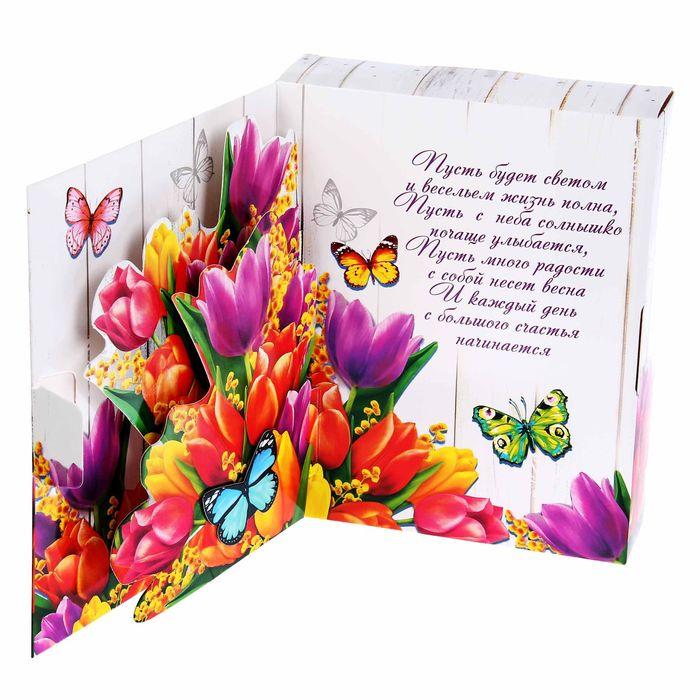 Складывающиеся открытки на 8 марта, подружке верной