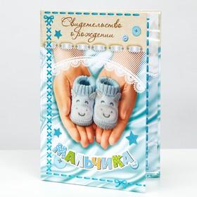 Папка для свидетельства о рождении «О рождении мальчика», под новый формат, А5, 23 х 17 см