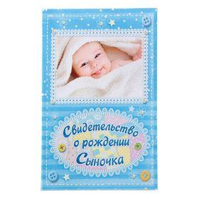 Папка для свидетельства о рождении «О рождении сыночка», под новый формат, А5, 23 х 17 см