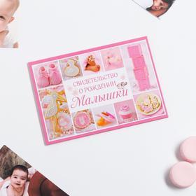 Папка для свидетельства о рождении «Коллаж», для девочки, под новый формат, А5, 23 х 17 см