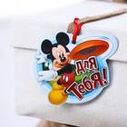 """Шильдик на подарок (6 шт.) """"Классный праздник"""": Микки Маус"""