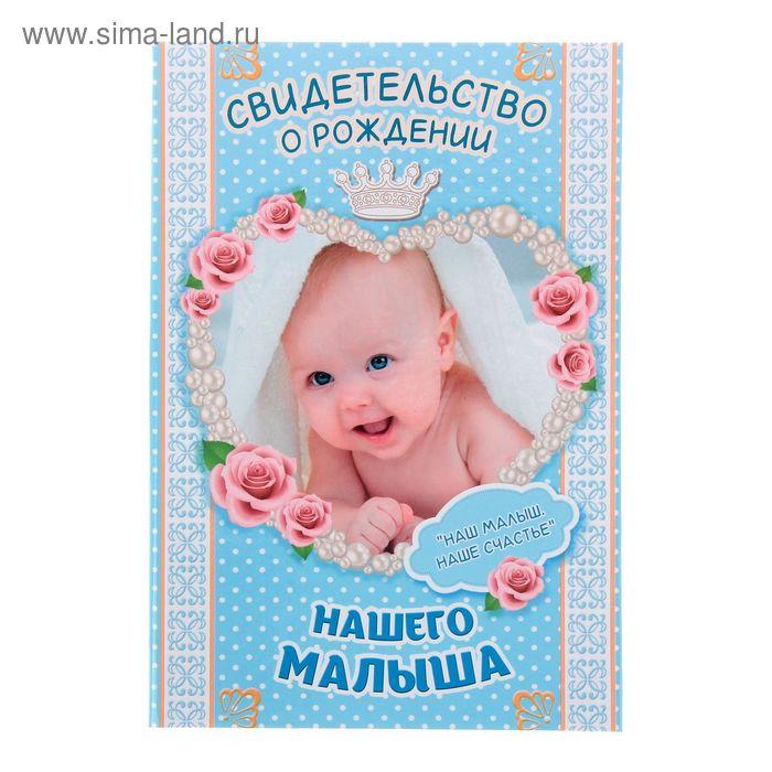 """Свидетельство """"О рождении нашего малыша"""""""