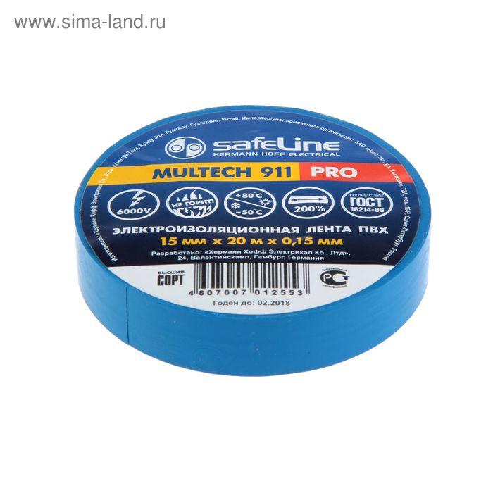 Изолента Safeline синяя, 15мм х 20м