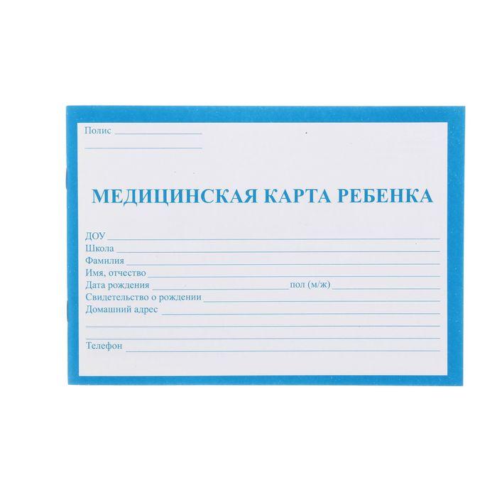 Медицинская карта ребёнка А5, 32 листа на скрепке, синяя