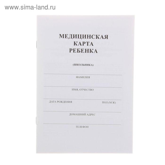 Медицинская карта ребёнка (школьника) А5, 16 листов