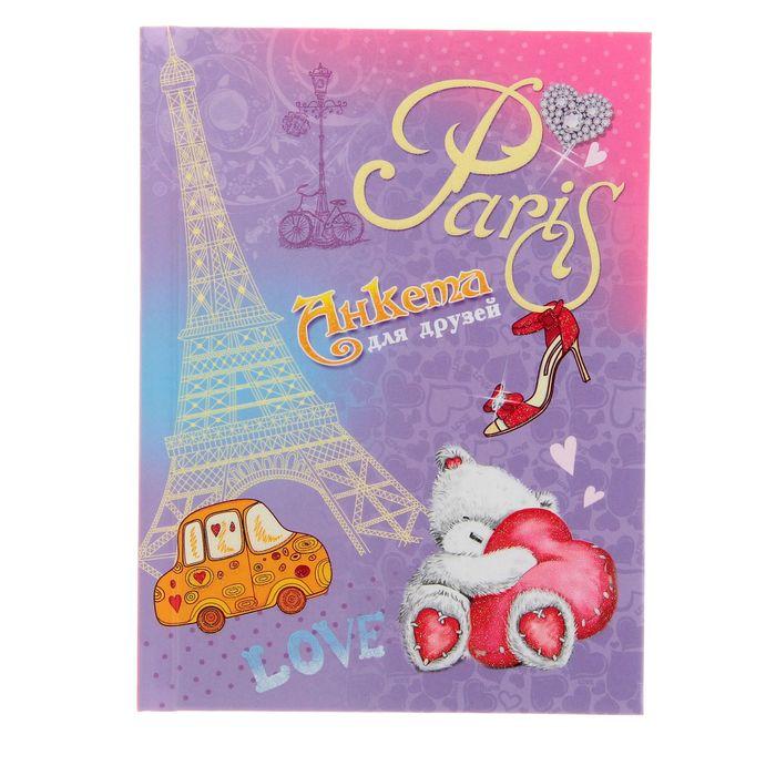 """Анкета для друзей А6, 80 листов """"Мишка в Париже"""", твёрдая обложка, глиттер"""