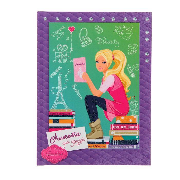 """Анкета для друзей А6, 80 листов """"Очаровательная блондинка"""", твёрдая обложка, глиттер"""