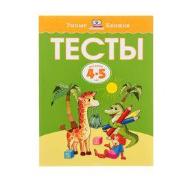 Тесты для детей 4-5 лет. Земцова О. Н.