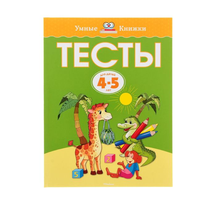 Tests for children 4-5 years old. Zemtsova O. N.