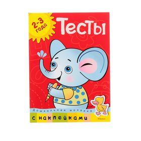 Tests for children 2-3 years old, with stickers. Zemtsova O. N.