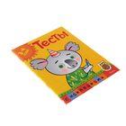 Тесты для детей 3-4 лет, с наклейками. Земцова О. Н. - фото 106539419