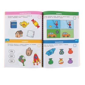 Tests for children 3-4 years old, with stickers. Zemtsova O. N.